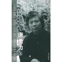 【二手书8成新】当代中国美术家档案 唐勇力 唐勇力 绘 华艺出版社