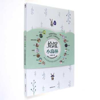 绘馆小森林-森林主题插画教程合集