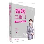 婚姻三重门:谭芳律师以案支招(全新修订版)