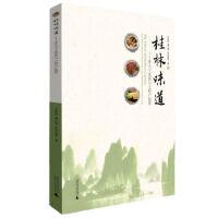 【XSM】桂林味道――甲天下美食与土特产鉴赏 王家旺 等 广西师范大学出版社9787549579525