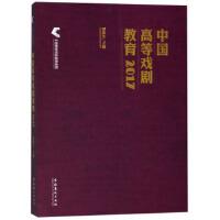 【正版二手书9成新左右】中国高戏剧教育(2017 谭霈生 文化艺术出版社