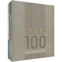 【二手书8成新】凝聚梦想(上下 王明明,曾成钢 文化艺术出版社