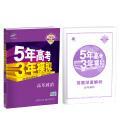 2018B版专项测试 高考政治 5年高考3年模拟(全国卷Ⅰ及天津上海适用)五年高考三年模拟 曲一线科学备考
