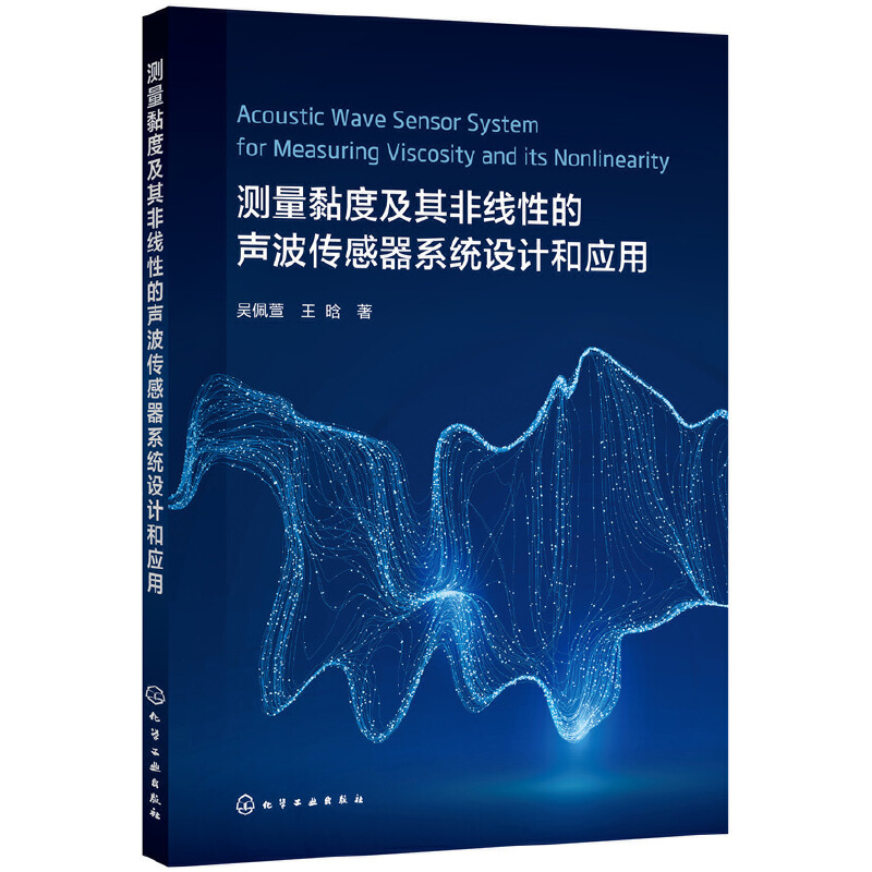 测量黏度及其非线性的声波传感器系统设计和应用(Acoustic Wave Sensor System for Measuring Viscosity and its Nonlinearity)