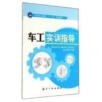 车工实训指导(中等职业教育十二五规划教材)