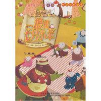 【速发】狼和七只小羊 小学生课外阅读书籍 3-4-5-6岁儿童彩色绘本儿童睡前故事图书籍 一二三年级小学生课外阅读 童