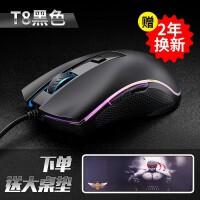 S28 游戏鼠标 (机械有线RGB七彩发光 电竞竞技台式电脑笔记本 宏编程吃鸡)