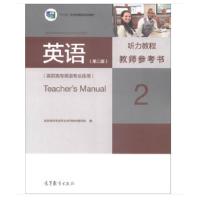 英语(第二版)听力教程教师参考书2(高职高专英语专业适用) 高职高专英语专业系列教材编写组 9787040487992