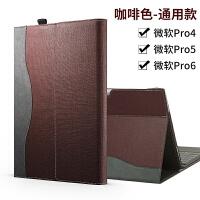 微软新surfacepro6保护套pro5平板电脑保护壳pro4皮套12.3英寸i5内胆M3电脑包