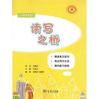 新书--读写之桥小学中年级 宋浩志, 刘燕君 冯雅男著 9787100130202