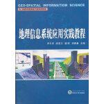 地理信息系统应用实践教程