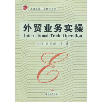 外贸业务实操