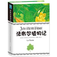 法布尔植物记(精装版)