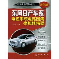 汽车电路图集丛书--东风日产车系电控系统电路图集及维修精要