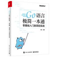 现货正版 Go语言极简一本通 零基础入门到项目实战 欢喜 Go语言基本程序结构Go语言入门书籍 Go语言高效并发应用编程
