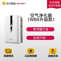 【苏宁易购】夏普 (SHARP) KC-WB6-W1 空气净化器(WB6升级款)