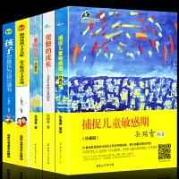 全5册 捕捉儿童敏感期(珍藏版) 完整的成长爱和自由 如何说孩子才会听 育儿书籍父母必读 儿童心理学教育孩子的畅销书籍