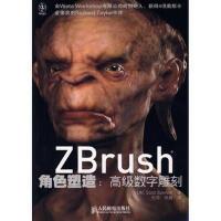【二手书8成新】ZBrush角色塑造:高级数字雕刻( (美)斯潘塞(Spencer,S.) ,杜玲,杨越 人民邮电出版