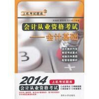 [二手旧书9成新] 会计从业资格考试教材资格证2015年考试――会计基础 索晓辉 等
