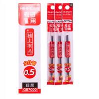 爱好GR7000全针管中性笔笔芯 榜上有名学生考试黑色水笔替芯 20支
