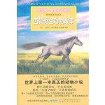 我的第一套经典名著书・西顿野生动物故事