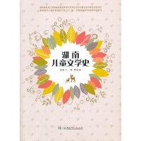 湖南儿童文学史