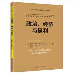 政治、经济与福利(公共行政与公共管理经典译丛)