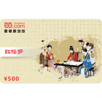 当当红楼梦卡500元【收藏卡】