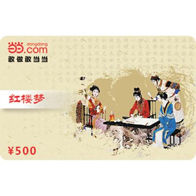 当当红楼梦卡500元【收藏卡】新版当当实体卡,免运费,热销中!