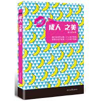 【正版二手旧书8成新】成人之美 暖小团 9787538742480 时代文艺出版社