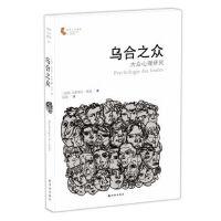 【全新正版】 乌合之众:大众心理研究