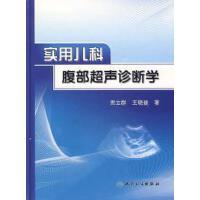 【二手旧书9成新】实用儿科腹部超声诊断学,贾立群,人民卫生出版社,9787117116572