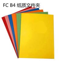 A4报告资料夹B4纸质文件夹9色选F4双夹纸皮纸制文件夹FC定制100个可定制logo包邮