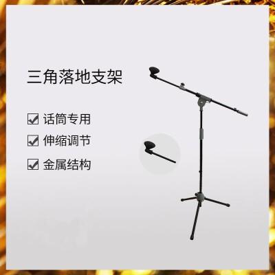 加重麦克风支架落地式主播直播唱歌全民k歌无线话筒架子电容麦三脚防震架舞台防踩话筒支架 麦克风支架