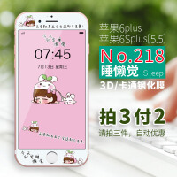 iphone6S手�C�化膜彩膜�O果6plus全屏�化膜��全覆�w�N膜女款可�坌∨�生�O果六