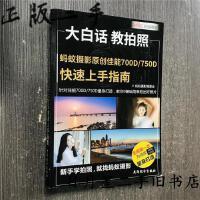 【二手8成新】 蚂蚁摄影原创佳能700D750D快速上手指南 蚂蚁摄影编委会 9787894254610 黄海数字出版