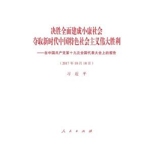 习近平在十九大会上的报告: 决胜全面建成小康社会 夺取新时代中国特色社会主义伟大胜利――在中国共产党第十九次全国代表大会上的报告