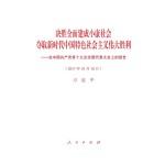 习近平在十九大会上的报告: 决胜全面建成小康社会 夺取新时代中国特色社会主义伟大胜利――在中国共产党第十九次全国代表大会上的报告(电子书)