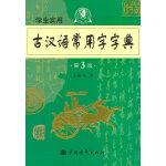 学生实用古汉语常用字字典第3版 (11)