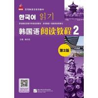 韩国语阅读教程(第2版)2 | 新航标实用韩国语系列教材