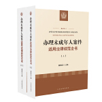 办理未成年人案件适用法律规范全书