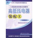 高低压电器装配工(基础知识)/国家职业资格培训教程