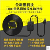 小米小蚁360行车记录仪专用智能OBD雷达微波停车监控线降压线