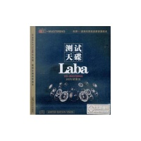 测试天碟Laba/HiFi试音王(CD)专供出口 车载CD