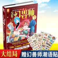 正版现货 少年幻兽师8 十大英雄的复生 《意林》青春校园小说 书玄幻小说 意林