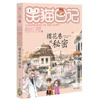 明天:笑猫日记--樱花巷的秘密