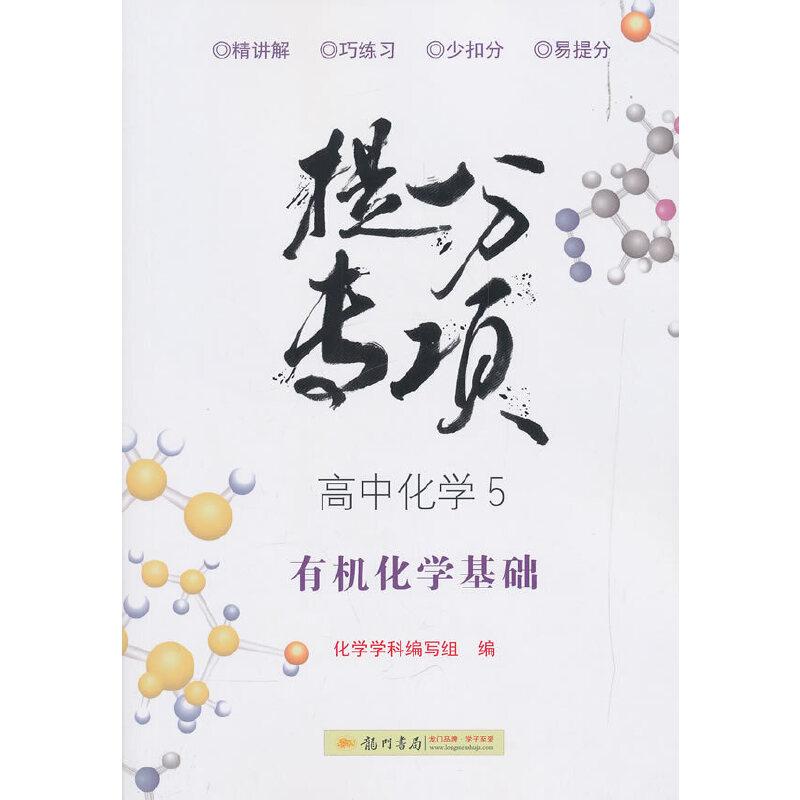 2019年秋季 提分专项 高中化学5(选修5)