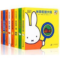 米菲认知洞洞书(共8册) (荷)迪克・布鲁纳(Dick Bruna) 著;杨定安 译 著作 其它儿童读物 少儿 二十一世