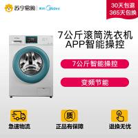 【苏宁易购】Midea/美的MG70V30WDX 7公斤滚筒洗衣机 APP智能操控 变频节能