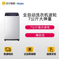 【苏宁易购】海尔XQB70-M12699X全自动洗衣机家用波轮7公斤大神童 7kg 桶自洁